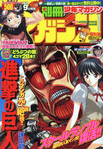 別冊少年マガジン2010年3月号進撃の巨人