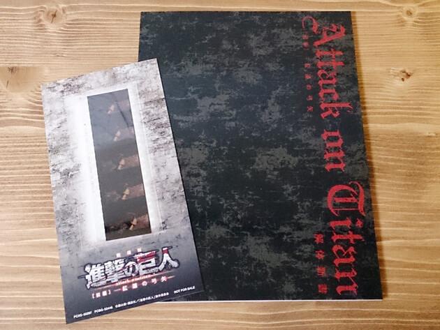 解体新書と劇場版前編特製生フィルム