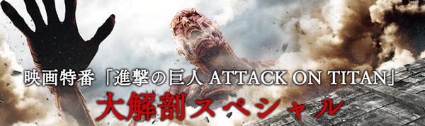 進撃の巨人大解剖スペシャル