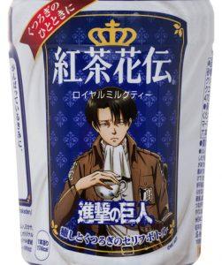 紅茶花伝リヴァイ