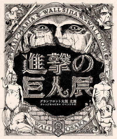 進撃の巨人展大阪