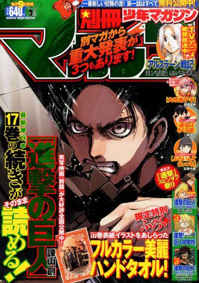 別冊少年マガジン2015年9月号表紙