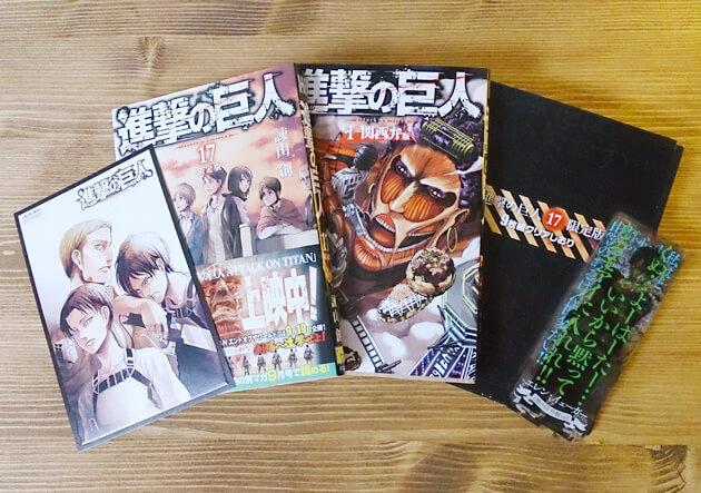 進撃の巨人17巻限定版