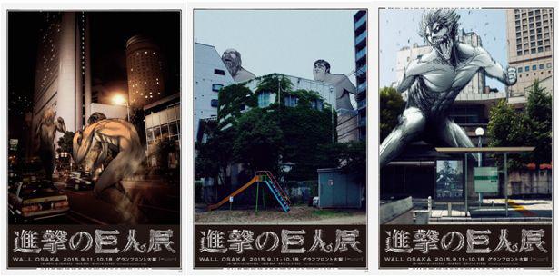 巨人展ポスター