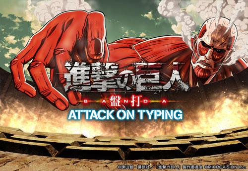 進撃の巨人~盤打~ ATTACK ON TYPING