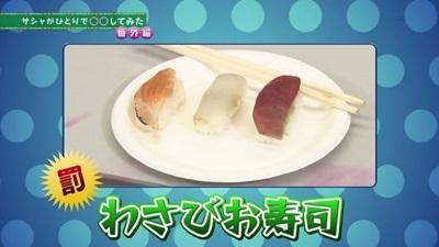 わさび入りお寿司
