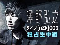 澤野弘之ライブ[nZk]003ニコ生