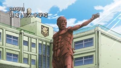 第9話 甘夏!巨人中学校