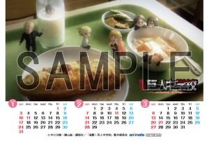 アニメイトミニカレンダー