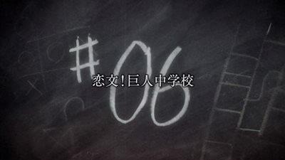 恋文!巨人中学校OP