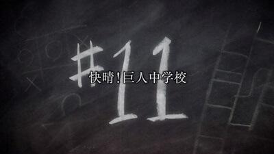 快晴!巨人中学校