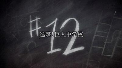 最終回12話