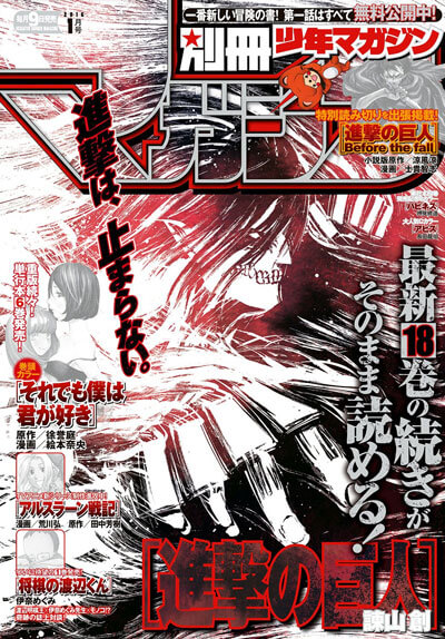 別冊少年マガジン2016年1月号