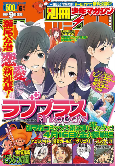 2010年5月号別冊少年マガジン