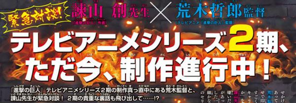 【諫山創先生×荒木哲郎監督】緊急対談!