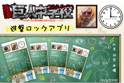 進撃!巨人中学校-ロックアプリ