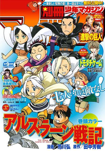 別冊少年マガジン2016年3月号進撃の巨人ネタバレ78話