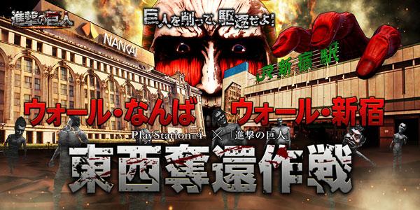 ウォール東京vsウォール大阪