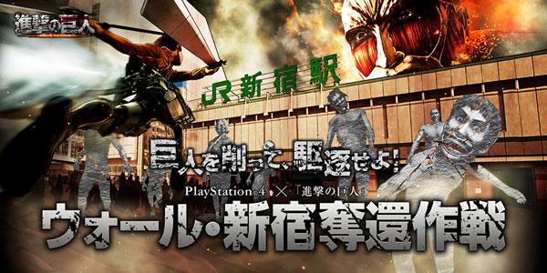 進撃の巨人PSゲームウォール・新宿奪還作戦