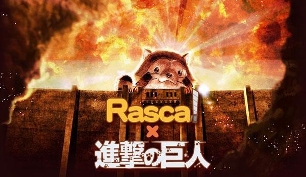 【進撃の巨人×ラスカル】コラボ