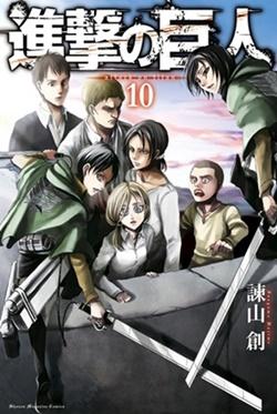 【進撃の巨人】第10巻の表紙