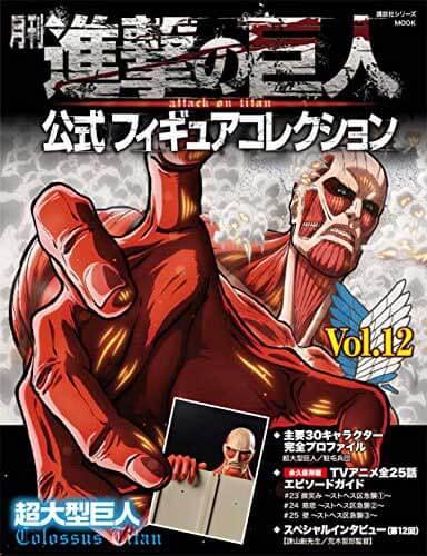 月刊「進撃の巨人」公式フィギュアvol.12