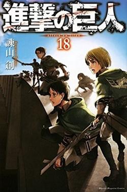 【進撃の巨人】第18巻
