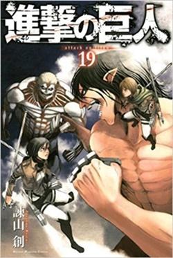 【進撃の巨人】第19巻
