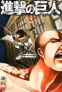【進撃の巨人】第2巻の表紙