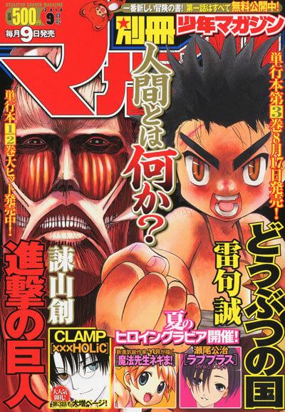 別冊少年マガジン2010年9月号