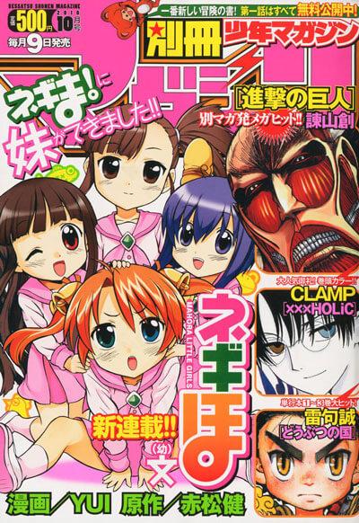 別冊少年マガジン2010年10月号