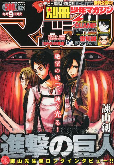 別冊少年マガジン2010年12月号進撃の巨人ネタバレ