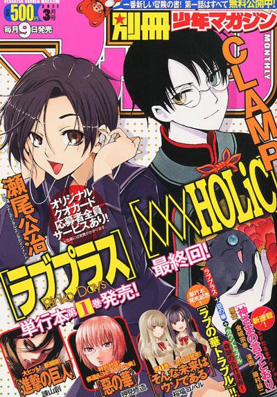 別冊少年マガジン2011年3月号進撃の巨人ネタバレ18話