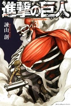 【進撃の巨人】第3巻の表紙