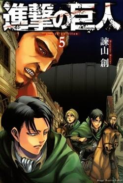 【進撃の巨人】第5巻の表紙