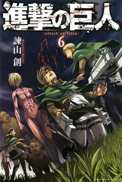 【進撃の巨人】第6巻の表紙