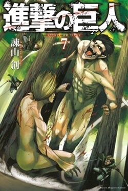 【進撃の巨人】第7巻の表紙