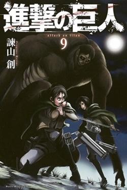 【進撃の巨人】第9巻の表紙