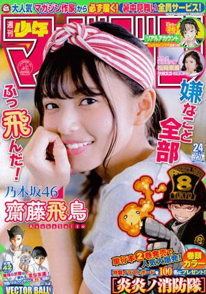 週刊少年マガジン24号