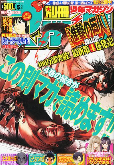 別冊少年マガジン進撃の巨人ネタバレ20話