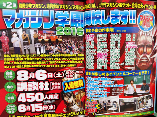 2016.magajin