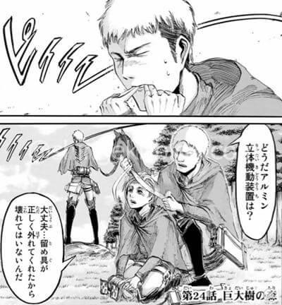【進撃の巨人】ネタバレ24話最新「巨大樹の森」<あらすじ感想 ...