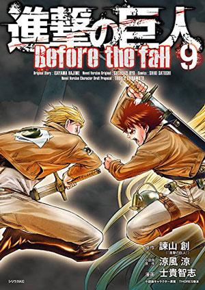 「進撃の巨人 Before the fall」第9巻