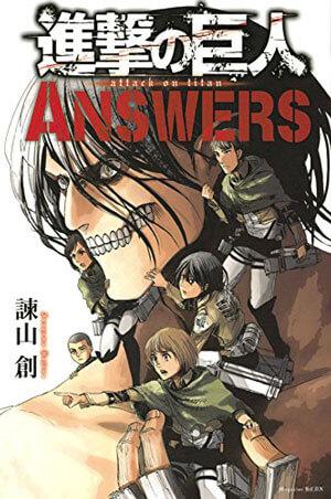 進撃の巨人 公式ガイドブック「ANSWERS」