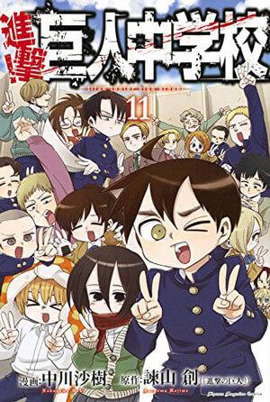 「進撃!巨人中学校」第11巻
