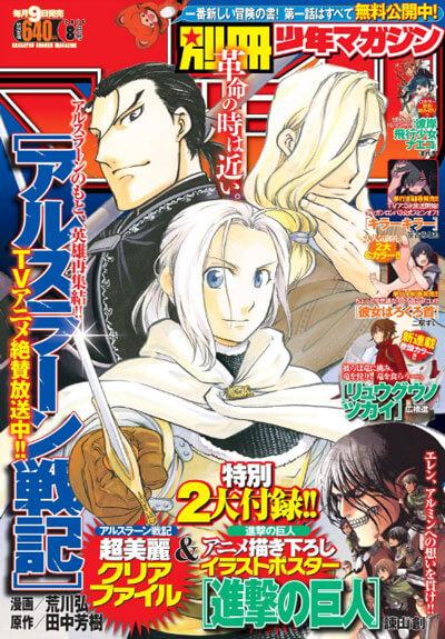 別冊少年マガジン2016年8月号進撃の巨人ネタバレ83話