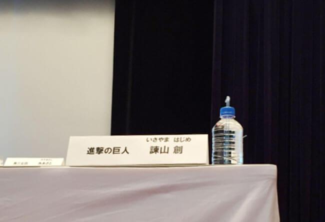 諫山先生の席