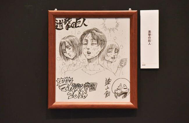 諫山先生のサイン色紙