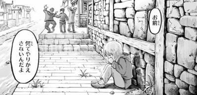 泣いているアルミン