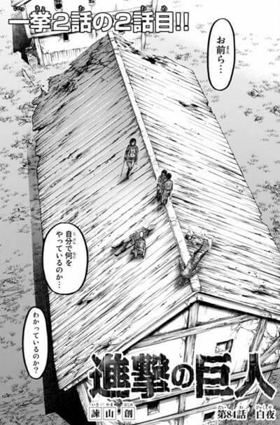 進撃の巨人ネタバレ84話百夜の冒頭